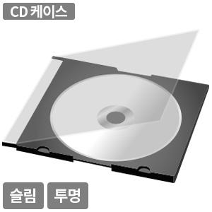 CD/DVD 케이스 투명 슬림 1P[200개]