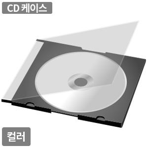 CD/DVD 케이스 슬림 컬러 연질 1P[100개]
