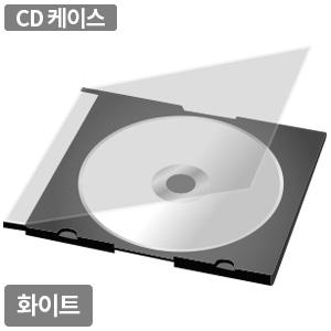 CD/DVD 케이스 화이트 1P[100개]