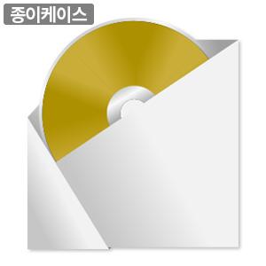 CD/DVD 케이스 종이시디 1P[100개]