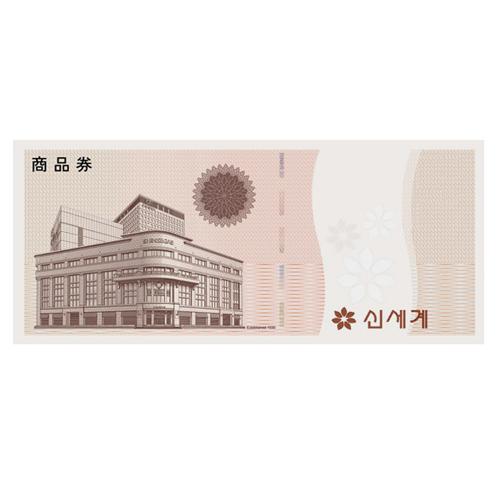 신세계 상품권 (지류형)[50만원 x 1매]