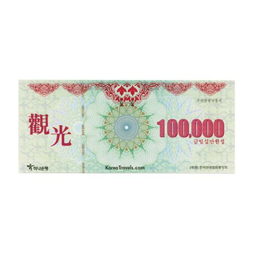 국민 관광 지류형 상품권[10만원 x 1매]