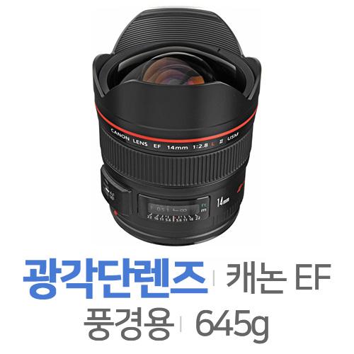 캐논 EF 14mm F2.8L II USM[정품]