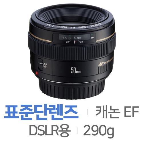 캐논 EF 50mm F1.4 USM[정품]