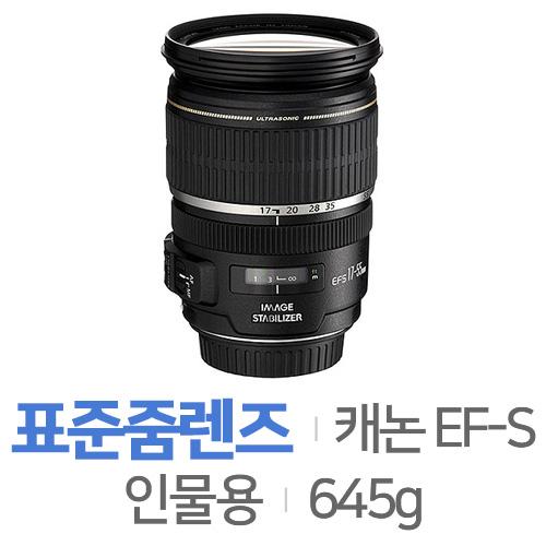 캐논 EF-S 17-55mm F2.8 IS USM[정품]