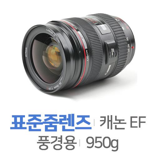 캐논 EF 24-70mm F2.8L USM[정품]