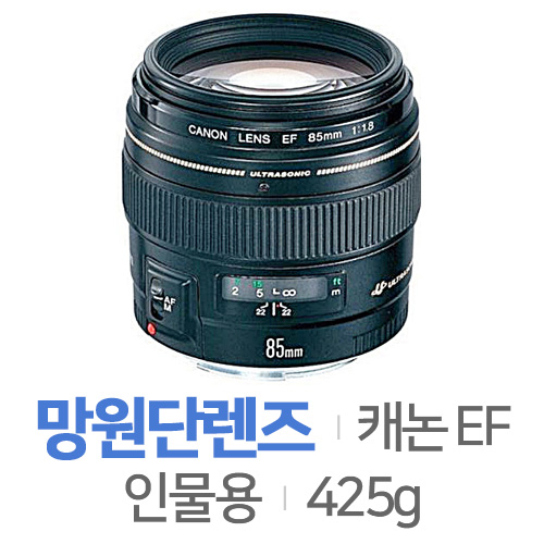 캐논 EF 85mm F1.8 USM[정품]