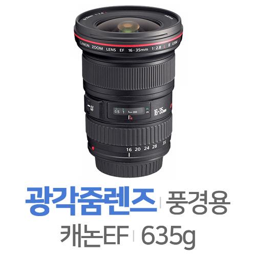 캐논 EF 16-35mm F2.8L II USM[정품]