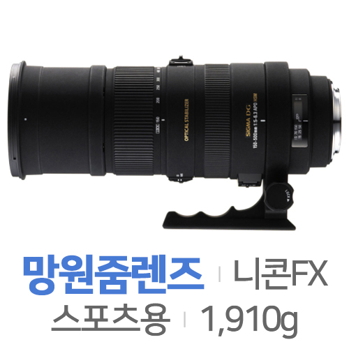 Sigma APO 150-500mm F5-6.3 DG OS HSM 니콘용[정품]