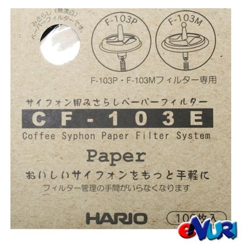 하리오 CF-103E