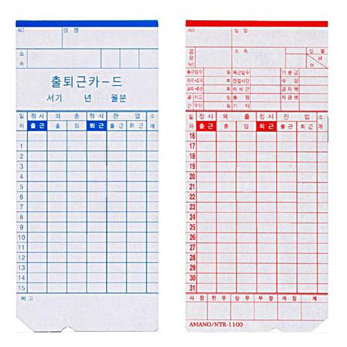 아마노 출퇴근기록카드[100매]