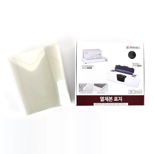 현대오피스 열제본표지[3mm, 50매]