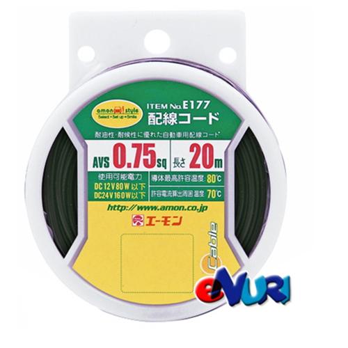 아몬 E177 배선코드 AVS0.75sq/20m