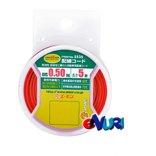 아몬 E535 배선코드 AVS0.50sq/5m