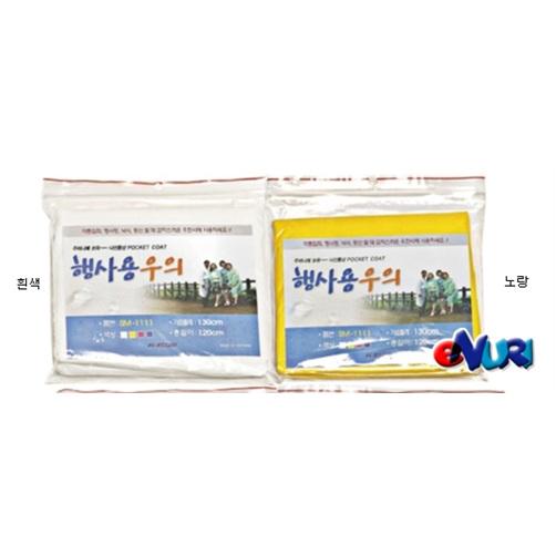 나선통상 행사용 일회용 우비 (SM-1111)[1개]