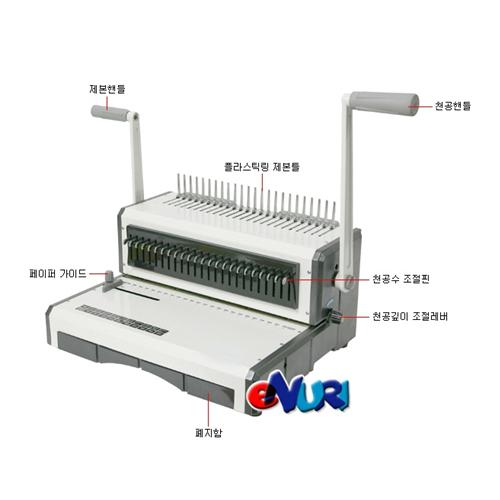 오피스존 OffiBind-500R