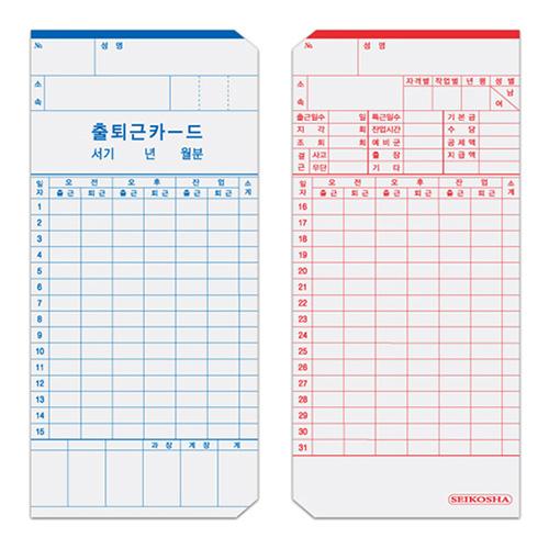 세이코 출퇴근기록카드(QR350, QR411용)[100매]