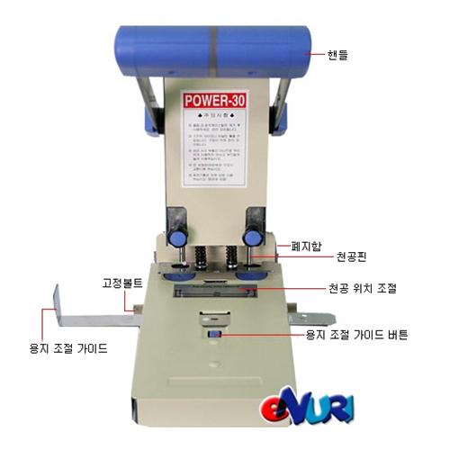 정신OA Power-30