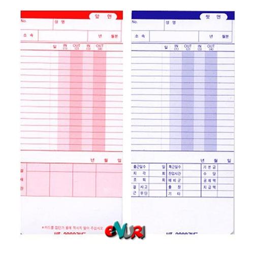 니드텍 출퇴근기록기카드(UT-2000용)[100매]