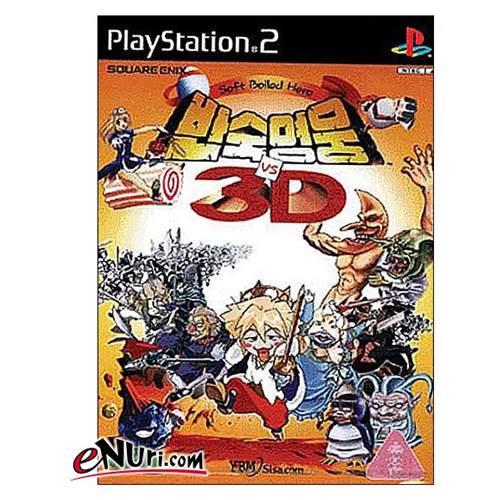 YBM시사닷컴 반숙영웅 VS 3D (PS2)