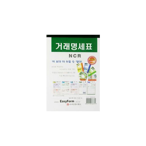 세경멀티뱅크 거래명세표 NCR(50매)