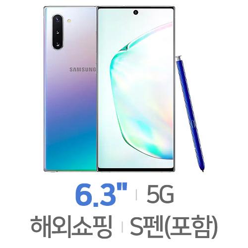 삼성전자 갤럭시 노트10 5G 256GB (공기계)[해외쇼핑]