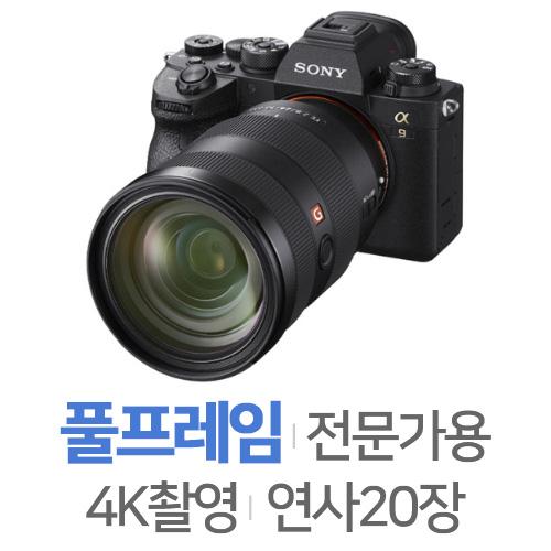 소니 알파 A9 II[12~24mm]