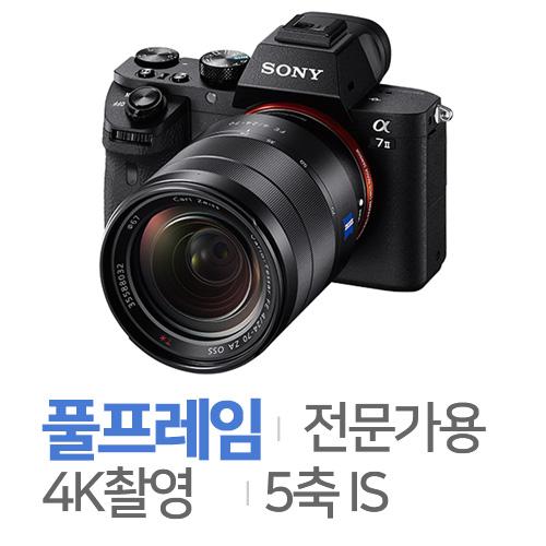 소니 알파 A7 II[삼양 35mm F1.4]