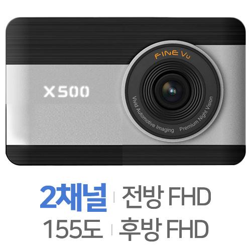 파인디지털 파인뷰 X500 NEW (2채널)[보상판매,커넥티드,64G]