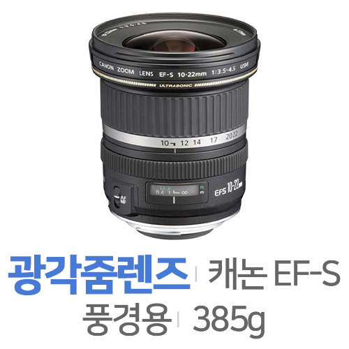 캐논 EF-S 10-22mm F3.5-4.5 USM[정품]
