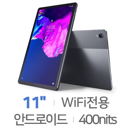 레노버 탭 P11 11.0 WiFi 128GB[정품]