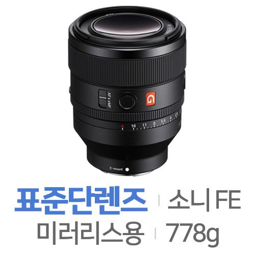 소니 알파 FE 50mm F1.2 GM