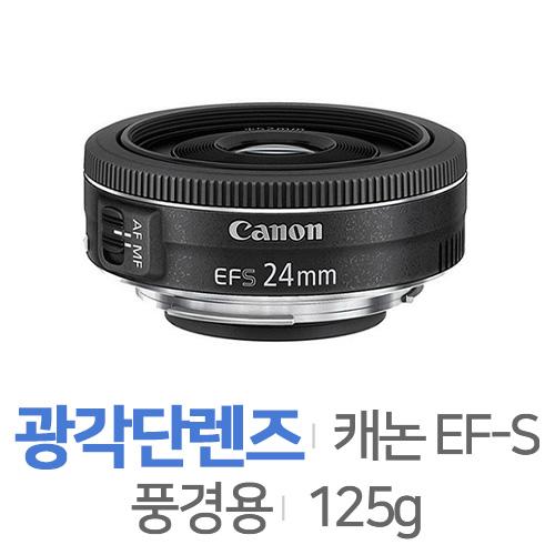 캐논 EF-S 24mm F2.8 STM[정품(번들)]