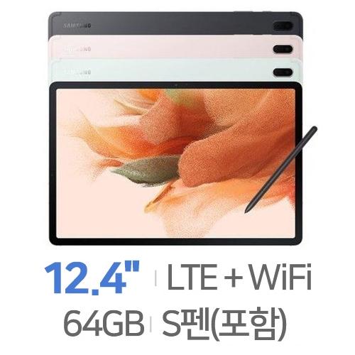 삼성전자 갤럭시탭S7 FE 12.4 LTE 64GB[버즈라이브,북커버 패키지]