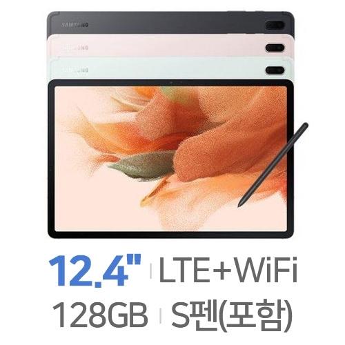 삼성전자 갤럭시탭S7 FE 12.4 LTE 128GB[북커버 패키지]