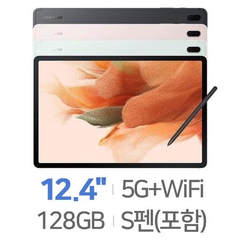 삼성전자 갤럭시탭S7 FE 12.4 5G 128GB[버즈라이브,북커버 패키지]
