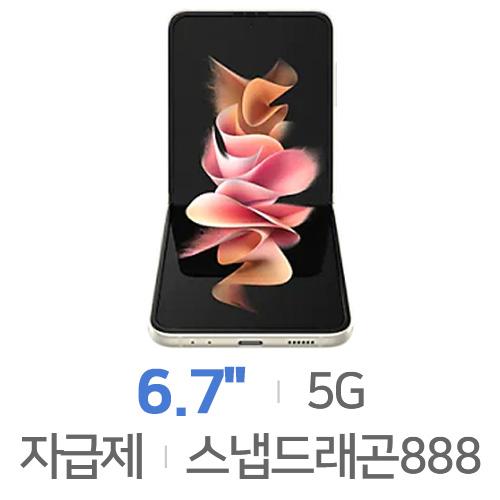삼성전자 갤럭시Z 플립3 5G 256GB (공기계)[자급제(공기계)]