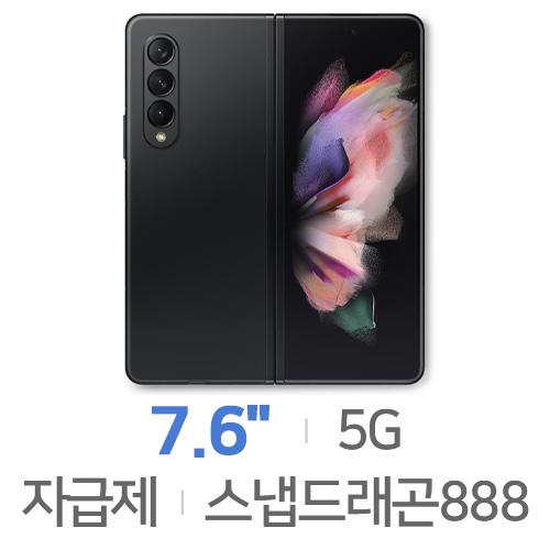삼성전자 갤럭시Z 폴드3 5G 256GB (공기계)[자급제(공기계)]