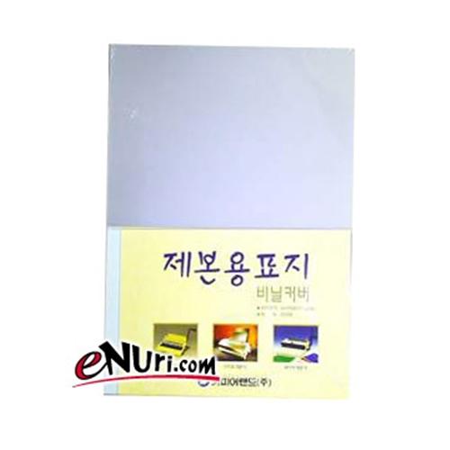 카피어랜드 PVC 제본표지 0.2mm[반투명, 200매]